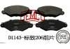 Pastillas de freno oemco ceramic brake pads:D1143